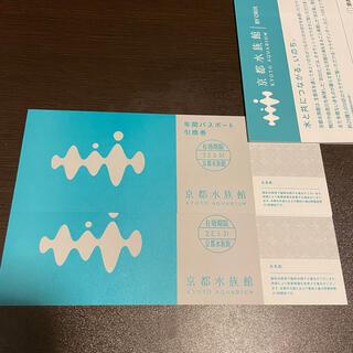 京都水族館 年間パスポート 引換券 2枚(水族館)