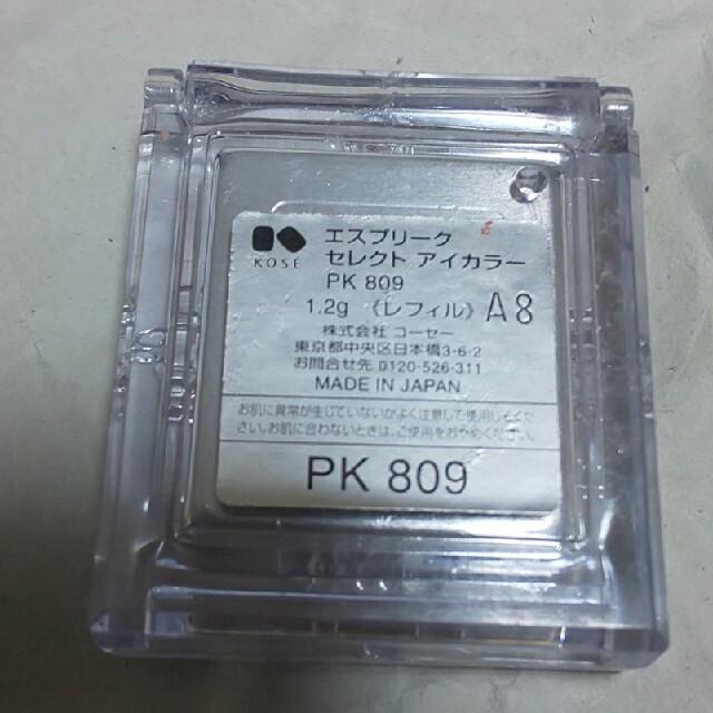 ESPRIQUE(エスプリーク)のエスプリーク   セレクトアイカラー PK809 コスメ/美容のベースメイク/化粧品(アイシャドウ)の商品写真