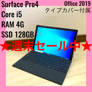 Microsoft - 【良品】Surface Pro 4 i5 4G 128GB Office付