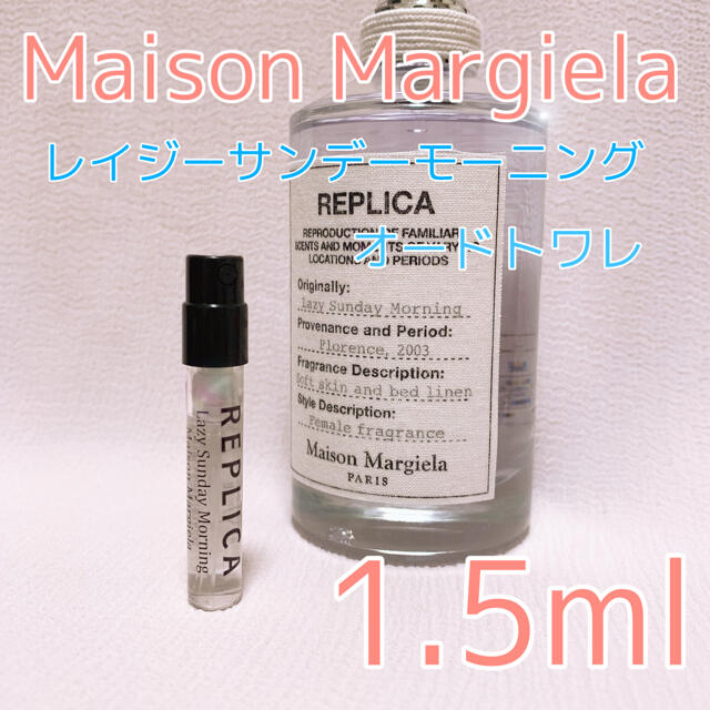Maison Martin Margiela(マルタンマルジェラ)のメゾンマルジェラ レイジーサンデーモーニング 香水 トワレ 1.5ml コスメ/美容の香水(ユニセックス)の商品写真