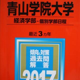 キョウガクシャ(教学社)の青山学院大学 赤本 2017(語学/参考書)