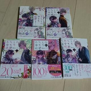 角川書店 - 私の幸せな結婚 1巻~5巻(富士見L文庫)