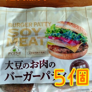 コストコ - コストコ限定商品★マルコメ 大豆のお肉のバーガーパティ