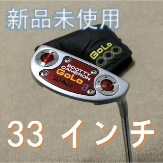 タイトリスト(Titleist)の人気Titleistのゴルフクラブ   【33インチ】シルバー保護カバー付き(クラブ)