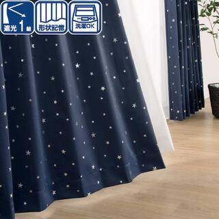 ニトリ - ニトリ 遮光カーテン ステラ 幅100×丈140cm×2枚
