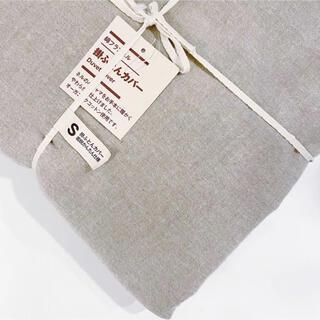 ムジルシリョウヒン(MUJI (無印良品))の新品 無印良品 綿フランネル 掛ふとんカバー 杢ベージュ シングル(シーツ/カバー)