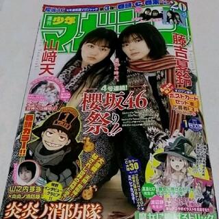 ノギザカフォーティーシックス(乃木坂46)の櫻坂46  週刊少年マガジン 2021  1号(少年漫画)