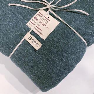 ムジルシリョウヒン(MUJI (無印良品))の新品 無印良品 綿天竺 落ちワタ入り 掛ふとんカバー 杢グリーン シングル(シーツ/カバー)