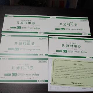 カステラ様 レッドバロン ツーリング施設共通利用券(その他)