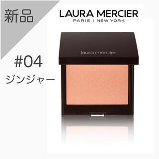 laura mercier - ローラ メルシエ ブラッシュ カラー インフュージョン 04 ジンジャー 6g