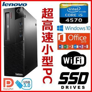 レノボ(Lenovo)の★超高速PC★小型★Core i5-4570搭載★(デスクトップ型PC)