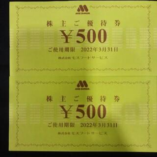 モスバーガー(モスバーガー)の1000円分🍩モスバーガー,ミスタードーナツ 株主優待券No.19(フード/ドリンク券)
