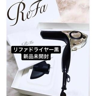 ReFa - リファドライヤー refa 黒 新品未開封