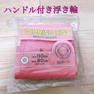 3COINS - スリコ ハンドル付き浮き輪 ピンク 海水浴 プール 人気