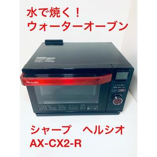 SHARP - シャープ ウォーターオーブン ヘルシオ(HEALSIO) AX-CX2-R