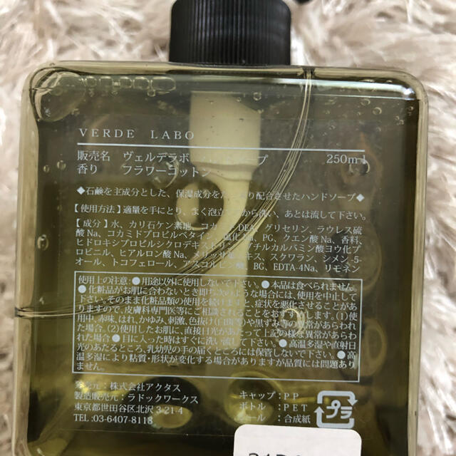 ACTUS(アクタス)の『ご購入決まりました』No.4ハンドソープ&フェイスタオルセット 新品未使用 コスメ/美容のボディケア(ボディソープ/石鹸)の商品写真