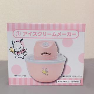 サンリオ - 【新品未使用】ポチャッコ アイスクリームメーカー