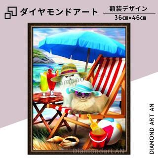 【額装】GA-484  ダイヤモンドアート 猫 ビーチ パラソル サンダル(各種パーツ)