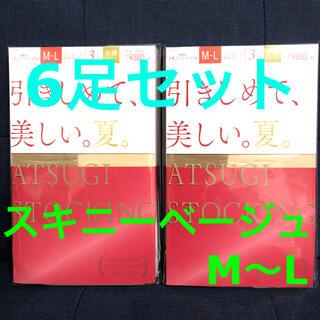 アツギ(Atsugi)のATSUGI STOCKING スキニーベージュ 6足セット M〜L  夏 (タイツ/ストッキング)