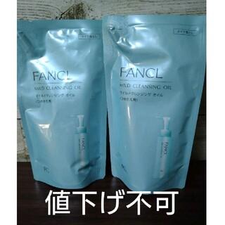 FANCL - FANCL マイルドクレンジングオイル 詰め替え用