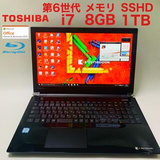 東芝 - 【綺麗なプレシャスブラック】Corei7& 1TB SSHD東芝ノートパソコン