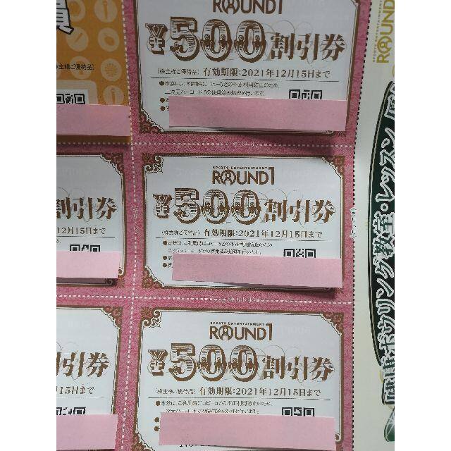 ラウンドワン 株主優待券 チケットの施設利用券(ボウリング場)の商品写真