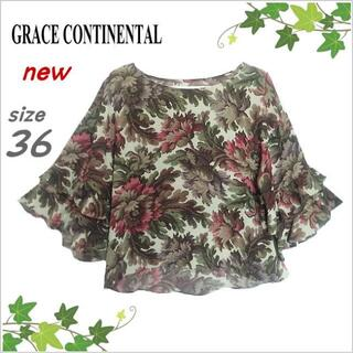 GRACE CONTINENTAL - 未使用品【グレースコンチネンタル】花柄フリル七分袖ブラウス*日本製*36