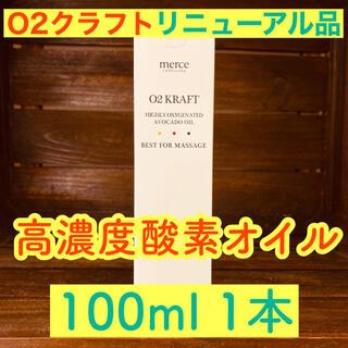 O2クラフト 100ml 1本 【新品未開封】高濃度酸素オイル