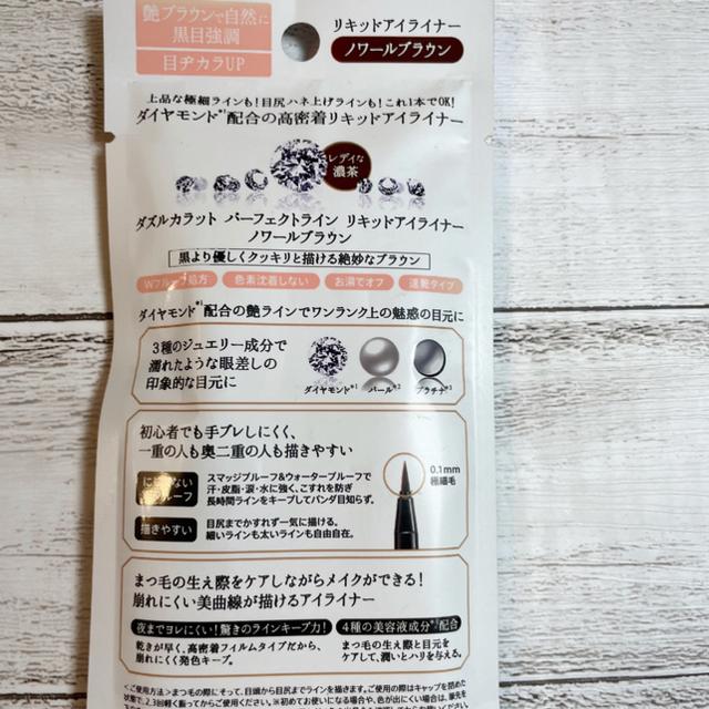 ステラシード ダズルカラットリキッドアイライナーブラック+ノワールブラウン2点 コスメ/美容のベースメイク/化粧品(アイライナー)の商品写真