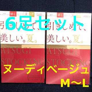 アツギ(Atsugi)のATSUGI STOCKING ヌーディベージュ 6足セット M〜L  夏 (タイツ/ストッキング)