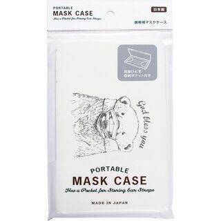 【選べる3個セット】マスクケース マスクホルダー 抗菌加工 マスク収納(旅行用品)
