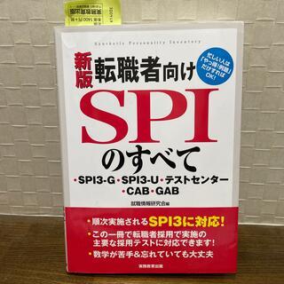 コウダンシャ(講談社)の転職者向けSPIのすべて SPI3-G・SPI3-U・テストセンタ-・CAB 新(その他)