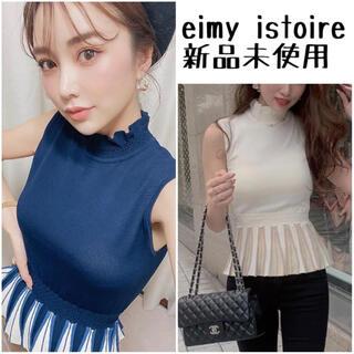 eimy istoire - スイッチカラーノースリーブニット (OFF WHITE) オフホワイト エイミー