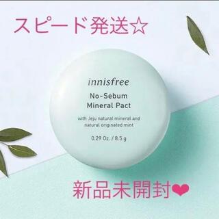 Innisfree - [純正規品]イニスフリーノーセバムミネラルパクト8.5g•パフ付き