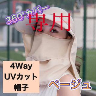 ベージュ UVカット 帽子 サンバイザー 日除け 花粉 日焼け対策 レジャー