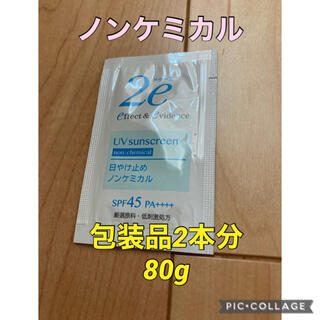 SHISEIDO (資生堂) - ドゥーエ 2e 資生堂 日焼け止め ノンケミカル40個