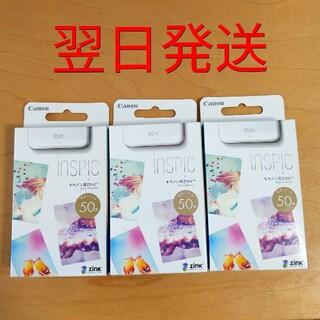 キヤノン(Canon)のCanon iNSPiC用 ZINK フォトペーパー 50枚3個セット(その他)