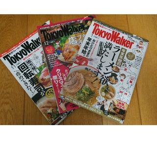 Tokyo Walker (東京ウォーカー) 3冊まとめ売り(ニュース/総合)