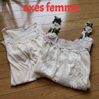 axes femme - 【美品】お得なセット axes femme トップス2枚 ベージュ