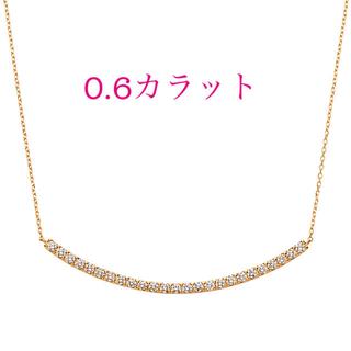 Vendome Aoyama - ヴァンドーム青山 ダイヤモンドリュールネックレス K18YG 0.6カラット