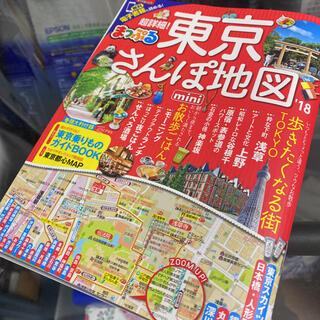 オウブンシャ(旺文社)の超詳細!東京さんぽ地図mini(地図/旅行ガイド)