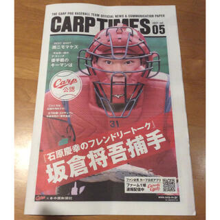 ヒロシマトウヨウカープ(広島東洋カープ)の【カープ】CARPTIMES vol.5 公式戦日程表付き(その他)