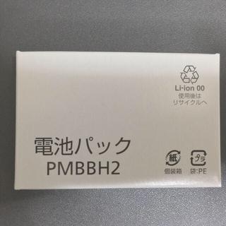 パナソニック(Panasonic)のソフトバンク純正 電池パック PMBBH2(バッテリー/充電器)