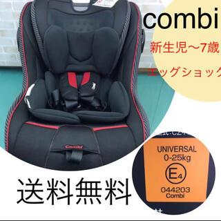 combi - 【綺麗】新生児〜7歳 チャイルドシート  combi コンビ チャイルドシート