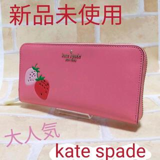 kate spade new york - 新品未使用 Katespade 苺 ワンポイント 財布