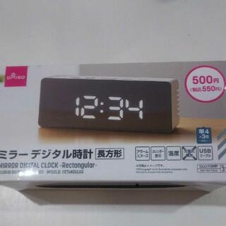 ミラーデジタル時計 ダイソー