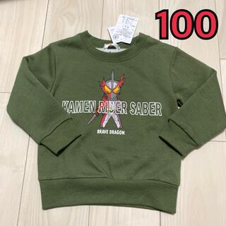 シマムラ(しまむら)の仮面ライダーセイバー トレーナー 100(Tシャツ/カットソー)