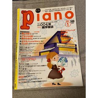 月刊ピアノ 2007年1月号 ピアノ楽譜 YAMAHA(ポピュラー)