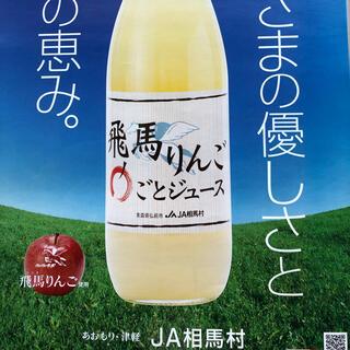 送料無料 青森県産りんごジュース1リットル6本JA相馬村果汁100パーセント