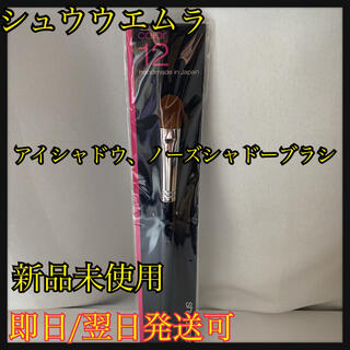 シュウウエムラ(shu uemura)のシュウウエムラ アイシャドウ、ノーズシャドーブラシ12(ブラシ・チップ)
